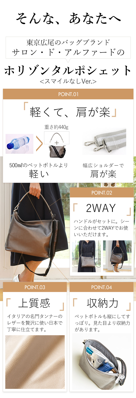 アラフォー、アラフィフのファッションにおすすめレザーバッグ