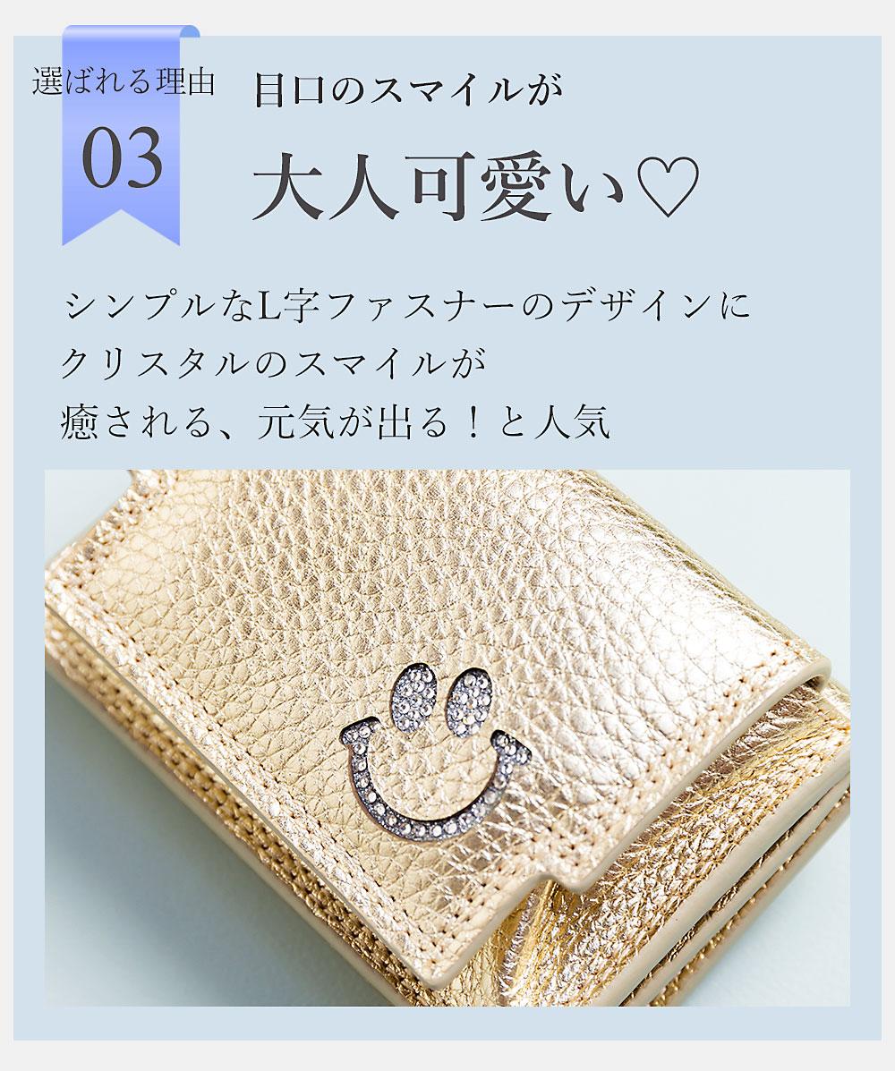 コンパクト3つ折りミニ財布